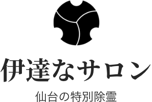仙台の特別浄霊 伊達なサロン